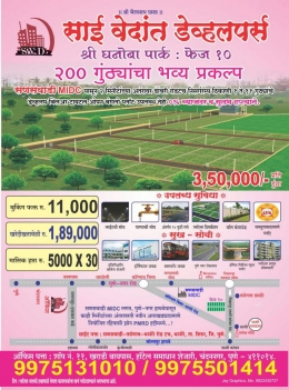 Land in Pune