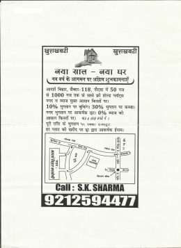 Residential Plot in Noida